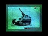 Discovery «Танки! (03). Штурмовая артиллерия. Самоходные пушки» (Документальный, 1998)